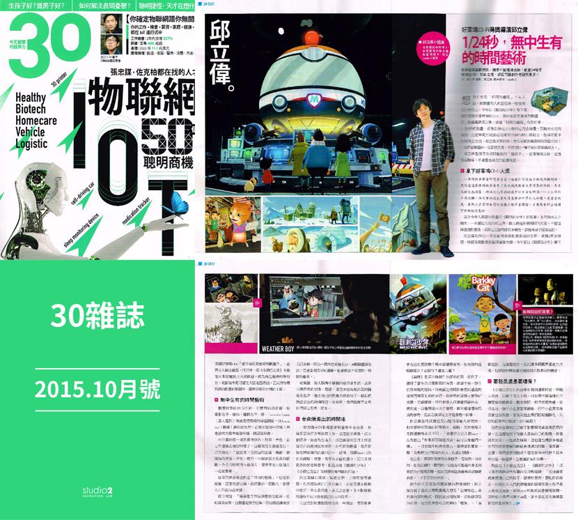 30雜誌2015-10月號-02